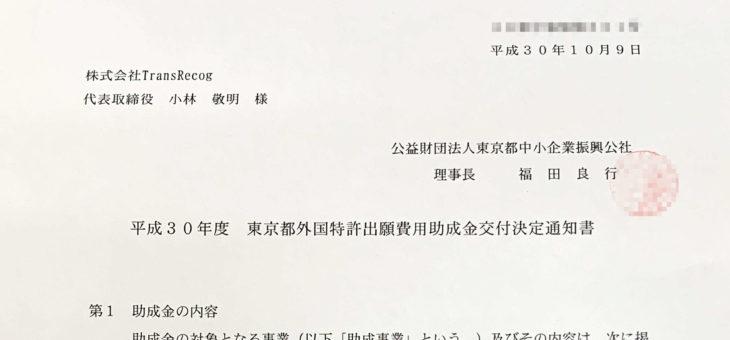 東京都外国特許出願費用助成事業に採択されました