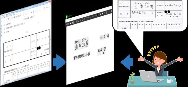 【プレスリリース】世界初のWindows用追記アプリ「AxelaNote」が2月11日に正式販売開始