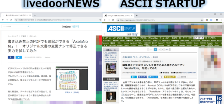 ASCII STARTUPとlivedoorNEWSに記事掲載