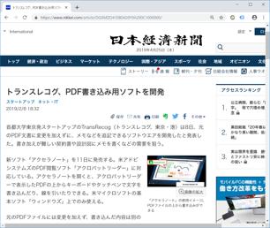 AxelaNoteが日本経済新聞に掲載