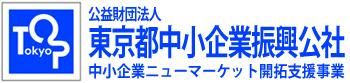 AxelaNote(アクセラノート)が東京都中小企業振興公社ニューマーケット開拓支援対象製品に採択