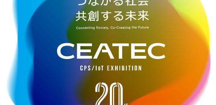 CEATEC 2019に出展