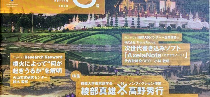 【メディア掲載】首都大学東京の研究広報誌に掲載されました