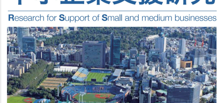 千葉商科大学経済研究所「中小企業支援研究」に掲載