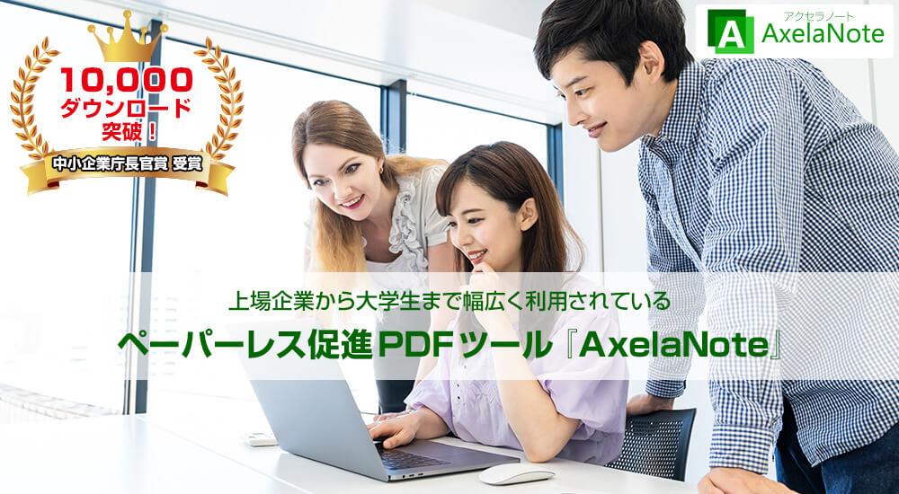 PDF書き込みツールAxelaNote(アクセラノート)