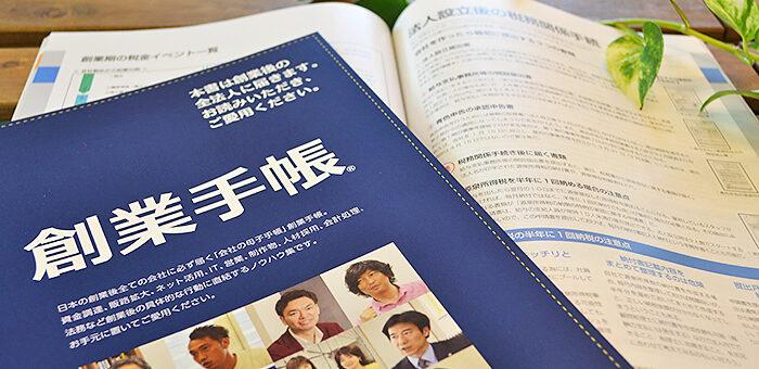 【メディア掲載】創業手帳、リモートワーク手帳に代表のインタビューが掲載されました。