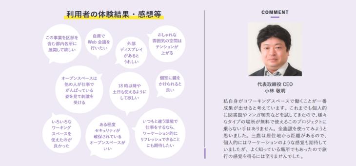 サテライトオフィス活用に関するインタビュー記事掲載